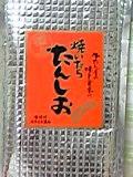tanshio.jpg